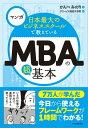 楽天楽天Kobo電子書籍ストアマンガ 日本最大のビジネススクールで教えているMBAの超基本【電子書籍】[ かんべみのり ]