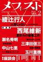 メフィスト 2016 VOL.2【電子書籍】[ 講談社 文芸第三出版部 ]