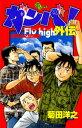 ガンバ! Fly high外伝【電子書籍】[ 菊田洋之 ]