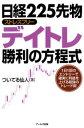 日経225先物ストレスフリーデイトレ勝利の方程式【電子書籍】[ ついてる仙人 ]