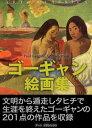 ゴーギャン絵画集【電子書籍】[ ポール・ゴーギャン ]