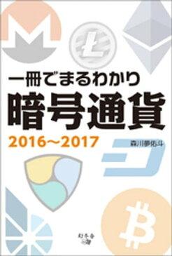 一冊でまるわかり暗号通貨2016〜2017【電子書籍】[ 森川夢佑斗 ]