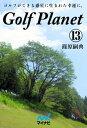 ゴルフプラネット 第13巻ゴルフの泣き笑いはゴルフ...