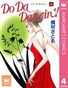 Do Da Dancin'! 4【電子書籍】[ 槇村さとる ]