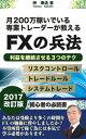 月200万稼ぐ専業トレーダーが教えるFXの兵法:利益を継続させる3つのテク 2017改訂版 G-201【電子書籍】[ 榊 泰造 ]