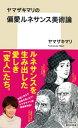 【カラー版】ヤマザキマリの偏愛ルネサンス美術論【電子書籍】[...
