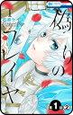 【プチララ】偽りのフレイヤ 第1話(2)【電子書籍】 石原ケイコ