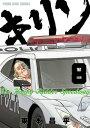 キリン The Happy Ridder Speedway8巻【電子書籍】 東本昌平