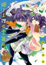姫さま狸の恋算用(8)【電子書籍】[ 水瀬マユ ]