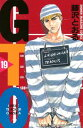 GTO19巻【電子書籍...