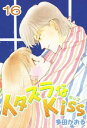 イタズラなKiss(フルカラー版)16巻【電子書籍】[ 多田かおる ]