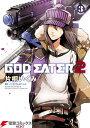 GOD EATER 2(3)【電子書籍】[ バンダイナムコゲ...