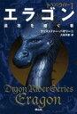 ドラゴンライダー1 エラゴン 遺志を継ぐ者【電子書籍】[ クリストファー・パオリーニ ]