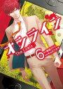 オンライン The Comic 6【電子書籍】[ 雨蛙ミドリ ]