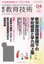 総合教育技術 2020年 4月号【電子書籍】[ 教育技術編集部 ]...