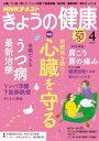 NHK きょうの健康 2017年4月号[雑誌]【電子書籍】