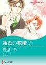 冷たい花婿 / 1ツメタイハナムコ【電子書籍】 内田一奈