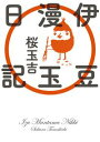 伊豆漫玉日記【電子特典付き】【電子書籍】[ 桜 玉吉 ]