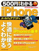 500�ߤǤ狼�� iPhone