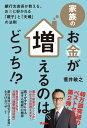 家族のお金が増えるのは、どっち!?【電子書籍】[ 菅井敏之 ] - 楽天Kobo電子書籍ストア