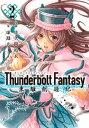 Thunderbolt Fantasy 東離劍遊紀2巻【電子書籍】[ 虚淵玄(ニトロプラス) ]