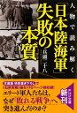 「日本陸海軍」失敗の本質【電子書籍】[ 兵頭二十八 ]
