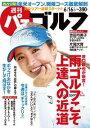 週刊パーゴルフ 2015年6月16日号【電子書籍】[ パ...