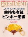PRESIDENT (プレジデント) 2017年 11/13号 雑誌 【電子書籍】 PRESIDENT編集部