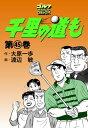 千里の道も(45)【電子書籍】 大原一歩,渡辺敏