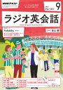 NHKラジオ ラジオ英会話 2017年9月号[雑誌]【電子書籍】