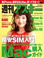 週刊アスキーNo.1071(2016年3月22日発行)