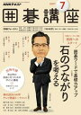 NHK 囲碁講座 2017年7月号[雑誌]【電子書籍】
