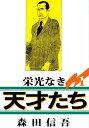栄光なき天才たち17【電子書籍】 森田信吾