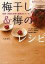 梅干し&梅のレシピ【電子書籍】[ 石澤清美 ]