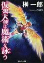 仮想天使は魔術を詠う【電子書籍】[ 榊一郎 ]