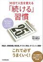 「続ける」習慣30日で人生を変える【電子書籍】[ 古川武士 ]