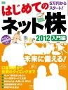 はじめてのネット株 2012 入門編【電子書籍】