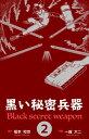黒い秘密兵器2【電子書籍】[ 一峰大二 ]