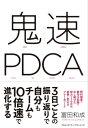 鬼速PDCA【電子書籍】[ 冨田和成 ]