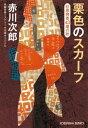栗色のスカーフ〜杉原爽香四十三歳の秋〜【電子書籍】[ 赤川次郎 ]