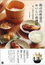 和の台所道具 おいしい料理帖【電...