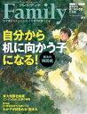 プレジデントFamily (ファミリー)2017年 7月号 雑誌 【電子書籍】 プレジデントFamily編集部