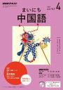 NHKラジオ まいにち中国語 2017年4月号[雑誌]【電子書籍】