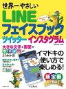 世界一やさしい LINE フェイスブック ツイッター インスタグラム【電子書籍】[ リブロワークス