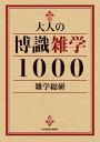 大人の博識雑学1000【電子書籍】[ 雑学総研 ]
