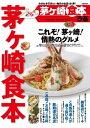 茅ヶ崎食本 20152015【電子書籍】