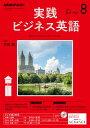 NHKラジオ 実践ビジネス英語 2017年8月号[雑誌]【電子書籍】