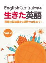EnglishCentralで学ぶ生きた英語 英語の豆知識から世界の文化まで! Vol.2【電子書籍】[ 矢落 亮一 ]