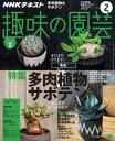 NHK 趣味の園芸 2018年2月号[雑誌]【電子書籍】