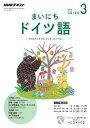 NHKラジオ まいにちドイツ語 2018年3月号[雑誌]【電子書籍】
